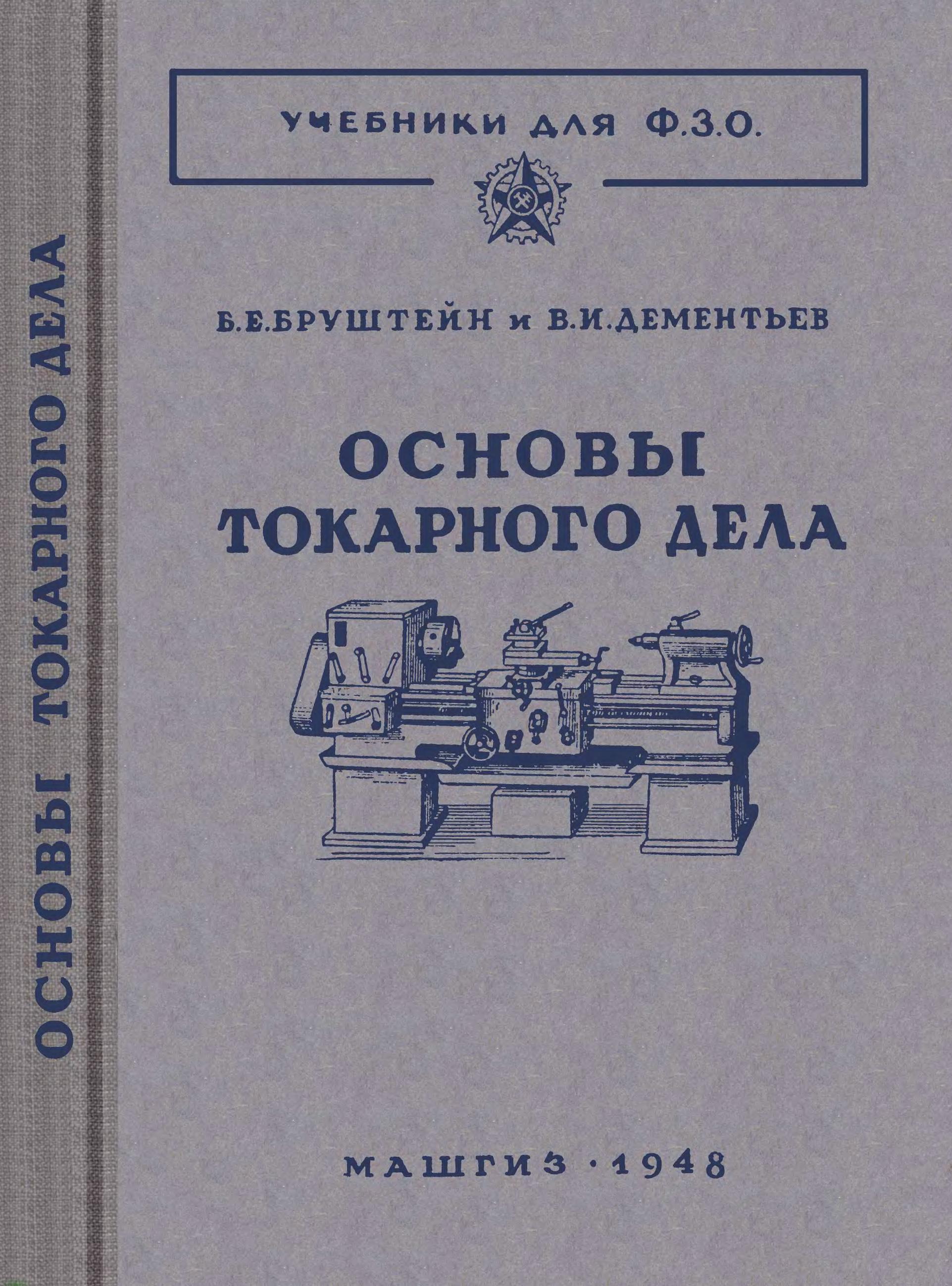 токарные дело учебник для пту бруштейн